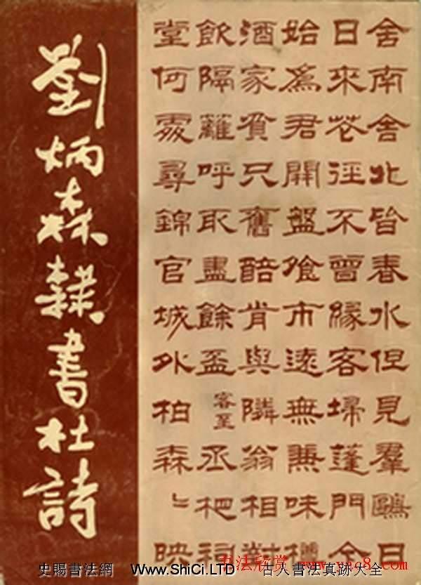隸書字帖真跡欣賞《劉炳森隸書杜詩》(共20張圖片)