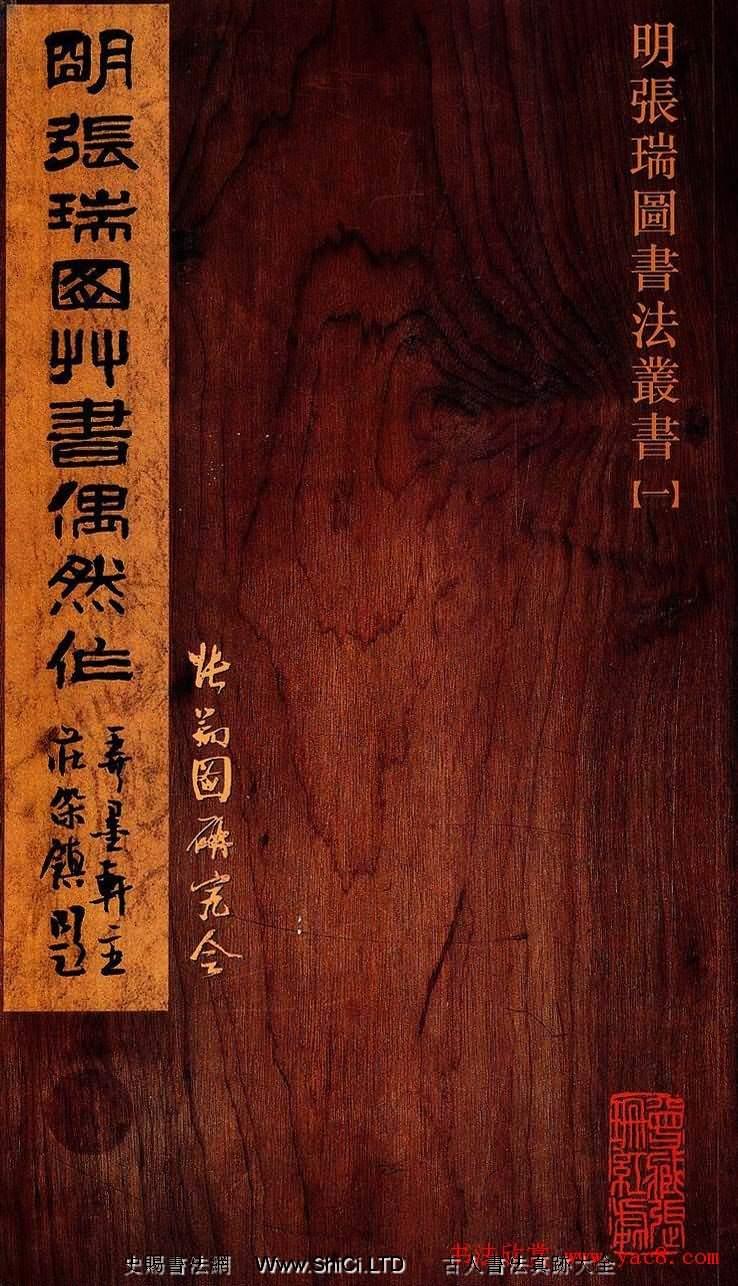 《明張瑞圖草書偶然作》冊頁真跡欣賞(共35張圖片)