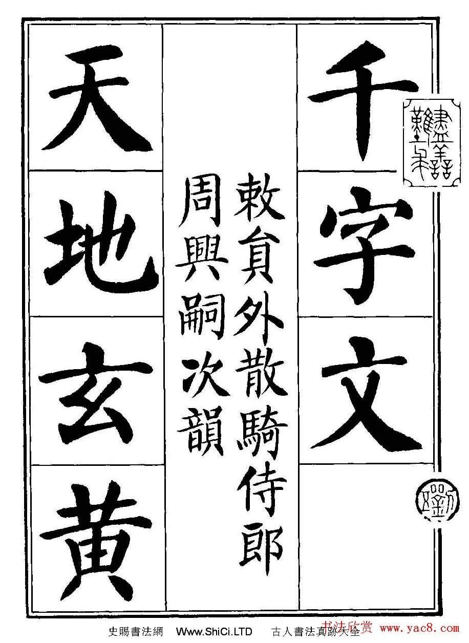 劉炳森楷書字帖下載《千字文》(共86張圖片)