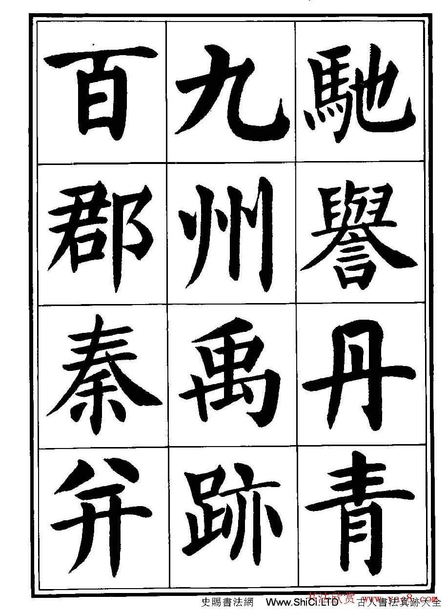劉炳森楷書字帖下載《千字文》