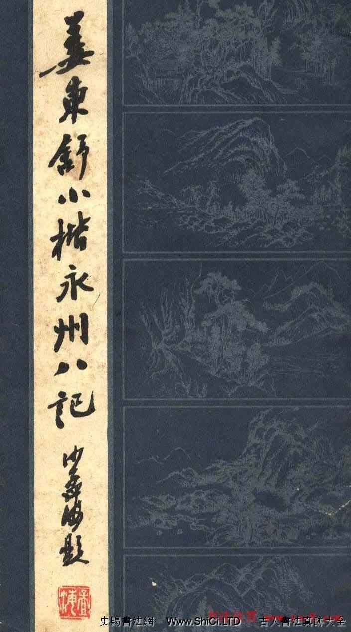 姜東舒小楷字帖真跡欣賞《永州八記》(共29張圖片)