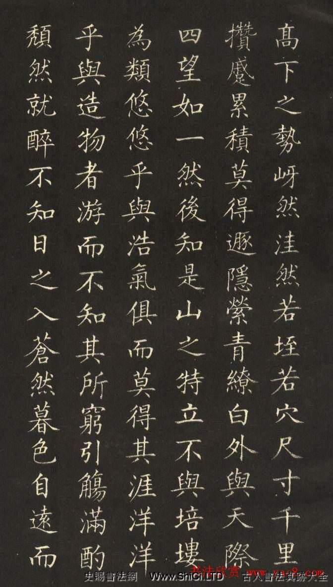 姜東舒小楷字帖欣賞《永州八記》