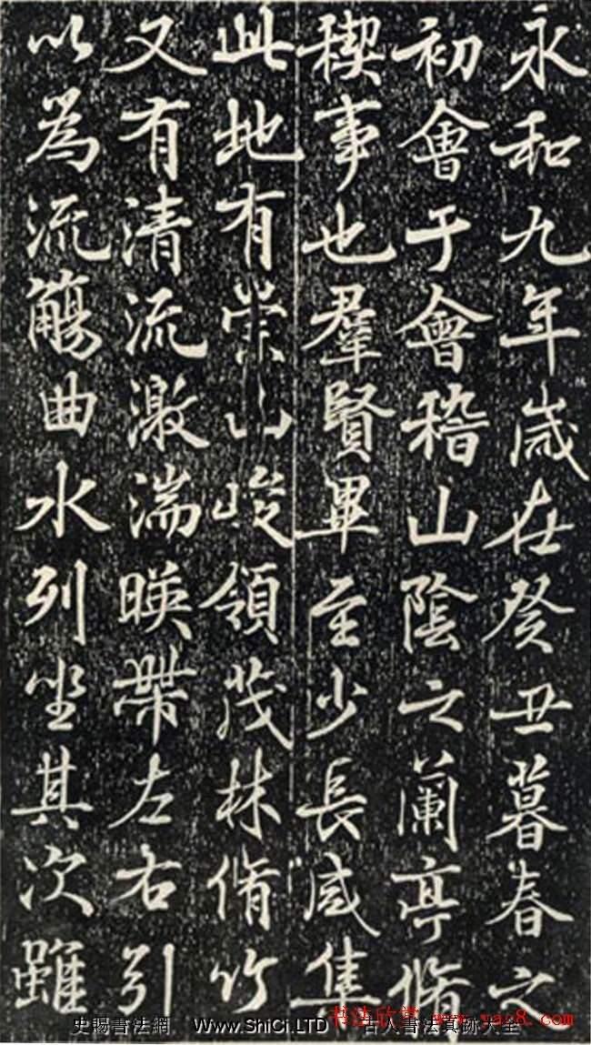 宋仁宗趙禎臨《蘭亭序》(共6張圖片)