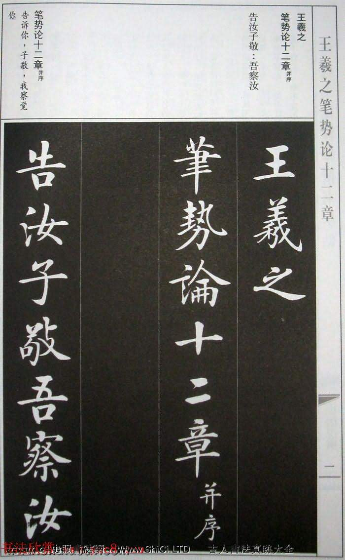 房弘毅字帖《王羲之筆勢論十二章》(共72張圖片)