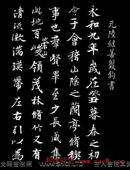 陳繼善書法臨寫字帖《蘭亭序》附跋(共14張圖片)