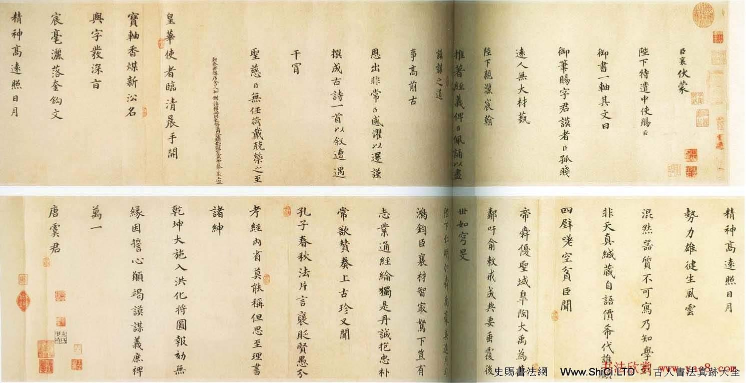 蔡襄楷書長卷《謝賜御書詩表》(共4張圖片)