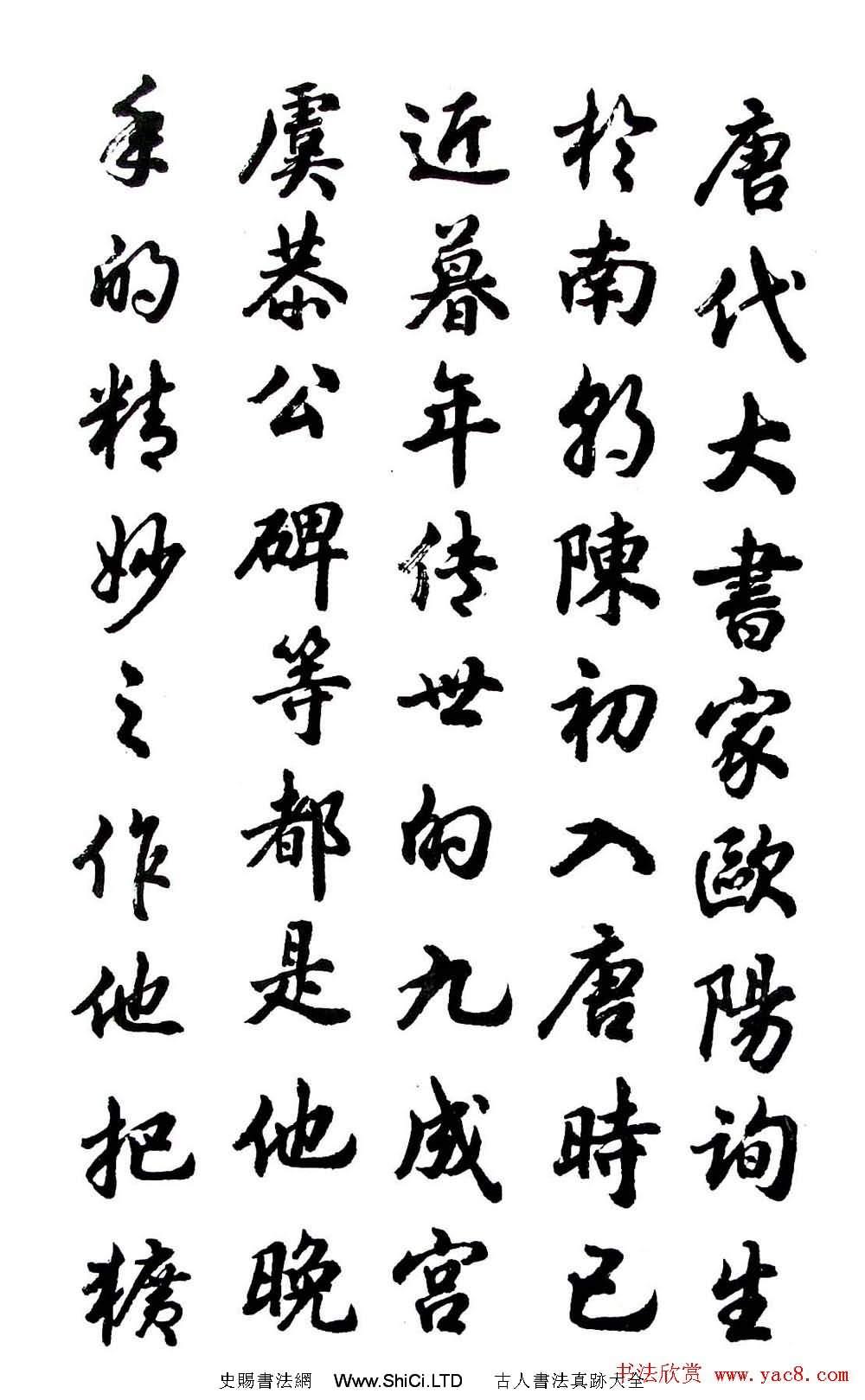 胡問遂行書字帖《歐陽詢介紹》(共13張圖片)