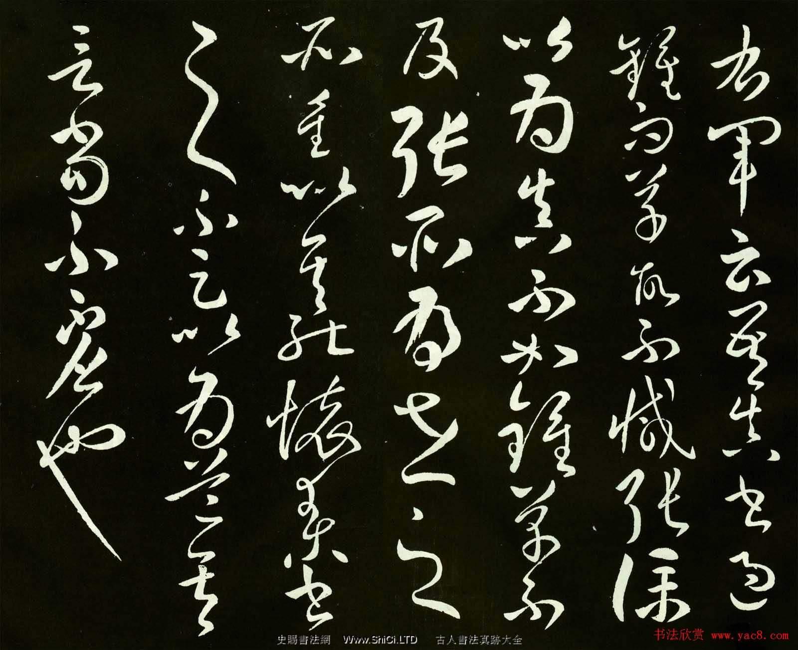 懷素狂草書法字帖《過鍾帖》(共3張圖片)