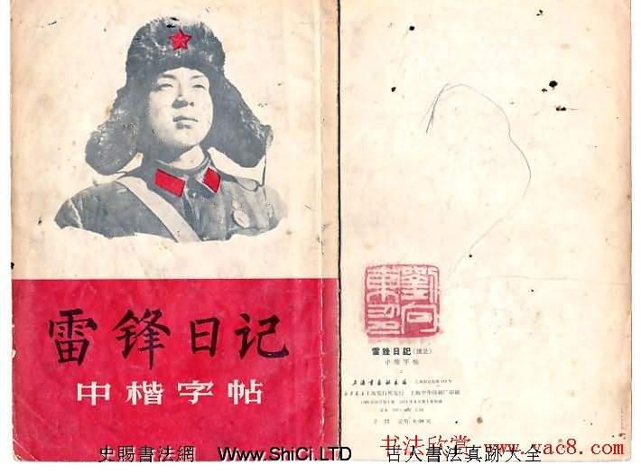 柳體《雷鋒日記》中楷字帖(共6張圖片)