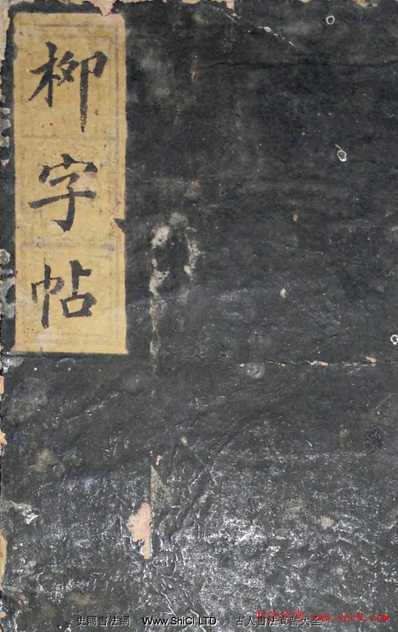 柳字帖:柳公權《陸士衡演連珠》(共15張圖片)