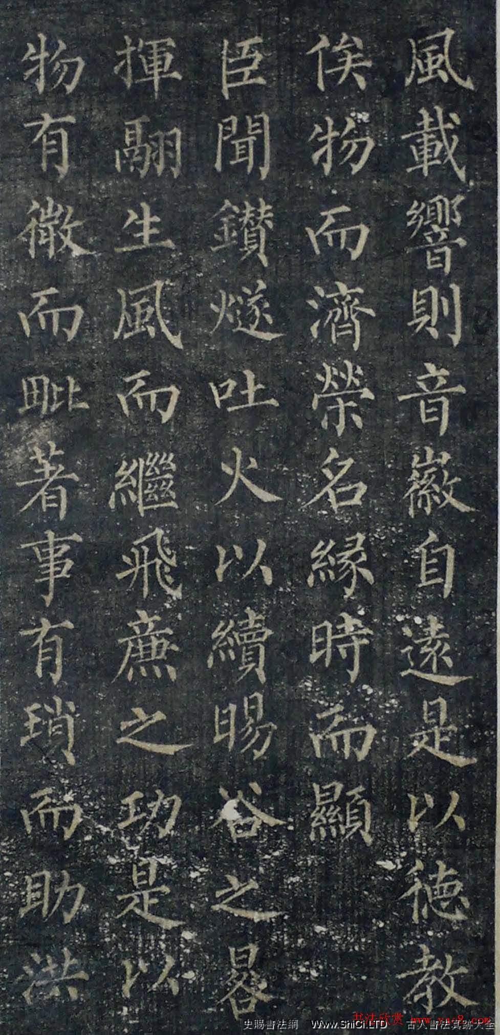 柳字帖:柳公權《陸士衡演連珠》