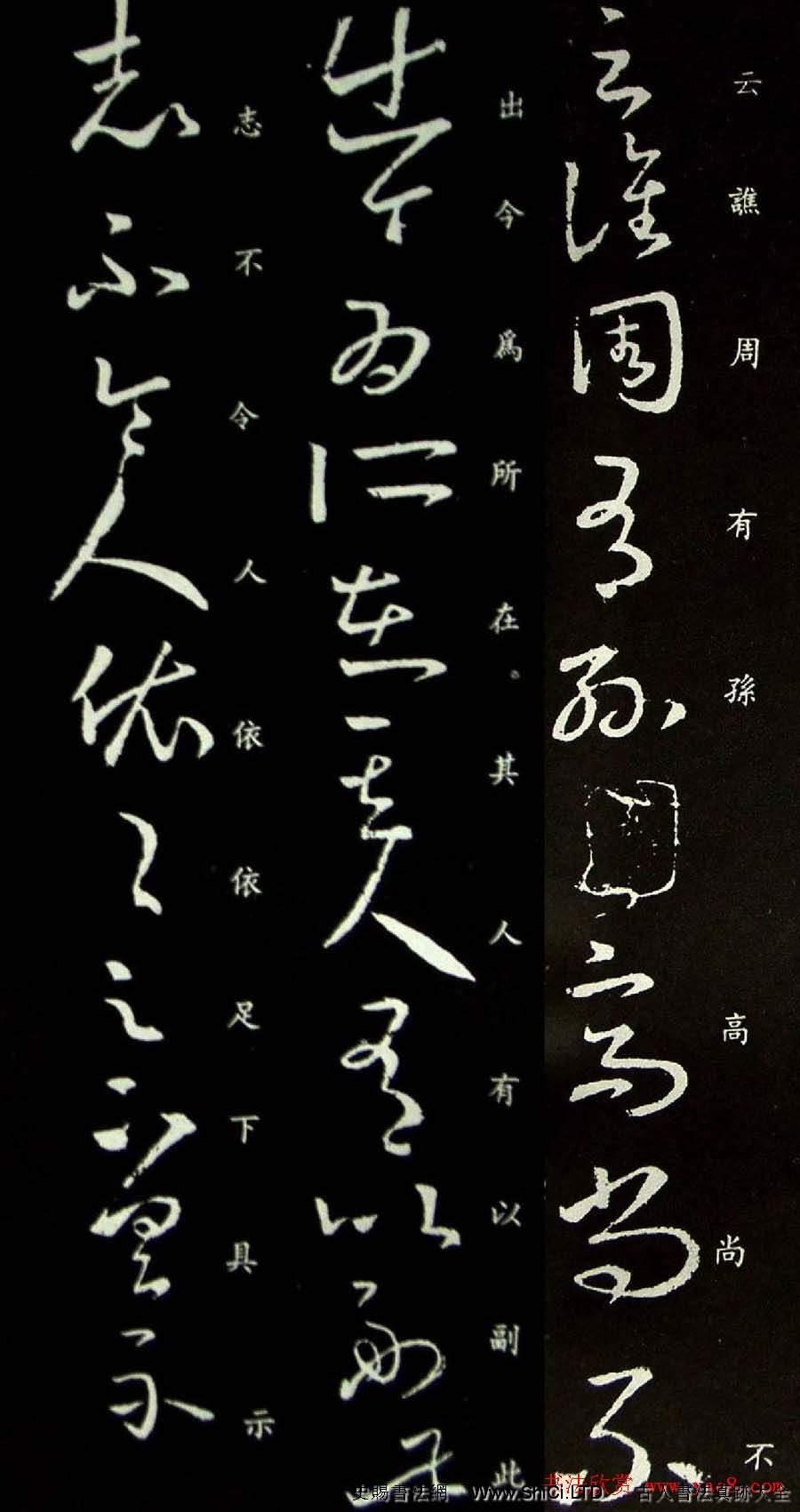 王羲之草書尺牘《譙周帖》拓本(共4張圖片)