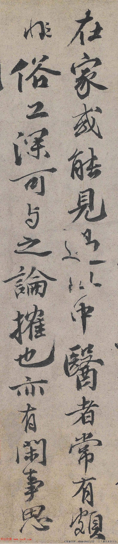 歐陽修書法墨跡欣賞《灼艾帖》