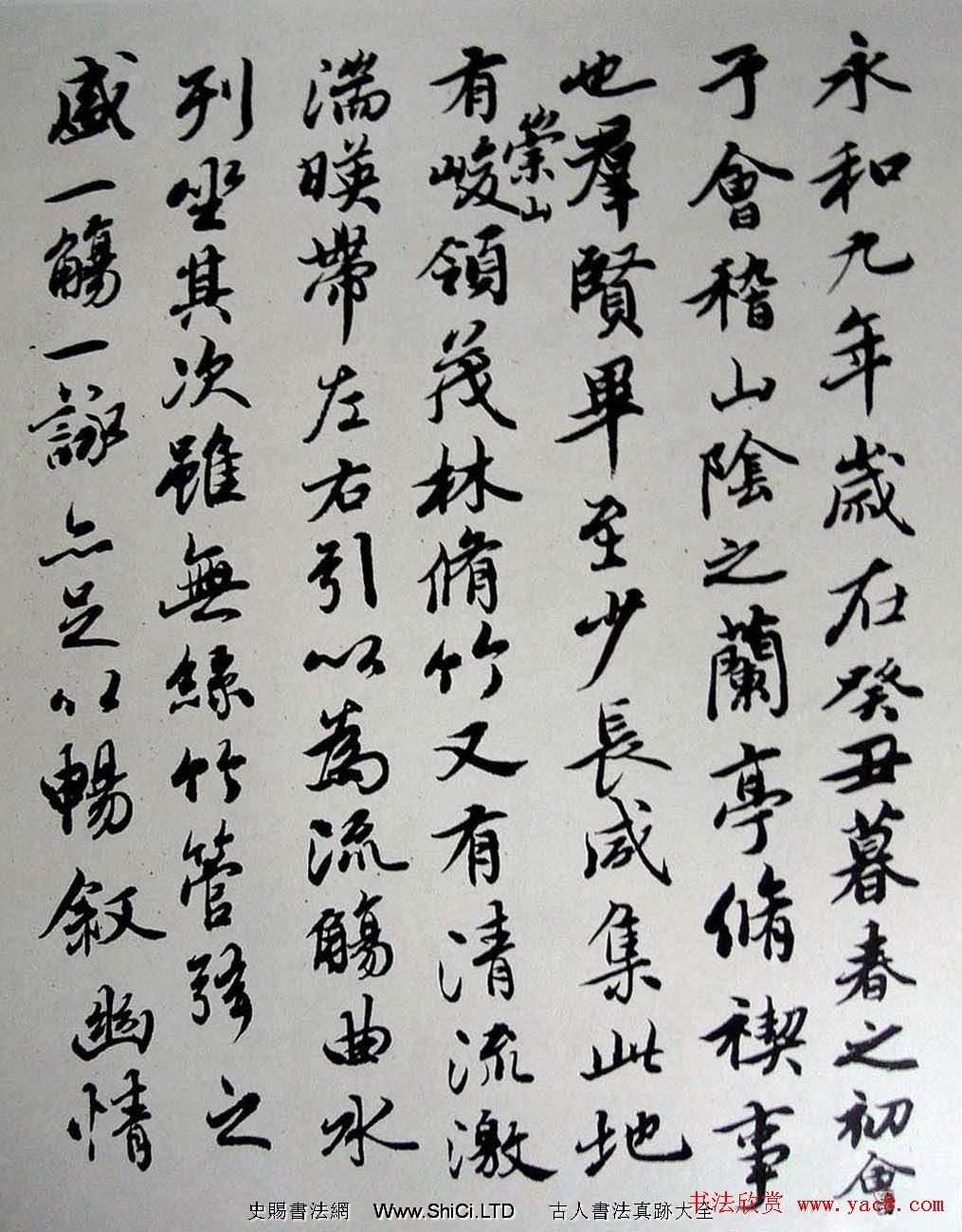 吳玉如行書作品真跡臨《蘭亭序》(共5張圖片)