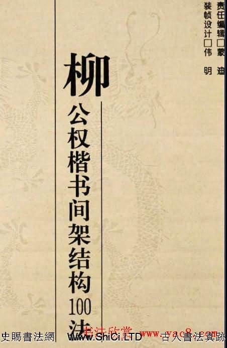 字帖《柳公權楷書間架結構100法》(共35張圖片)