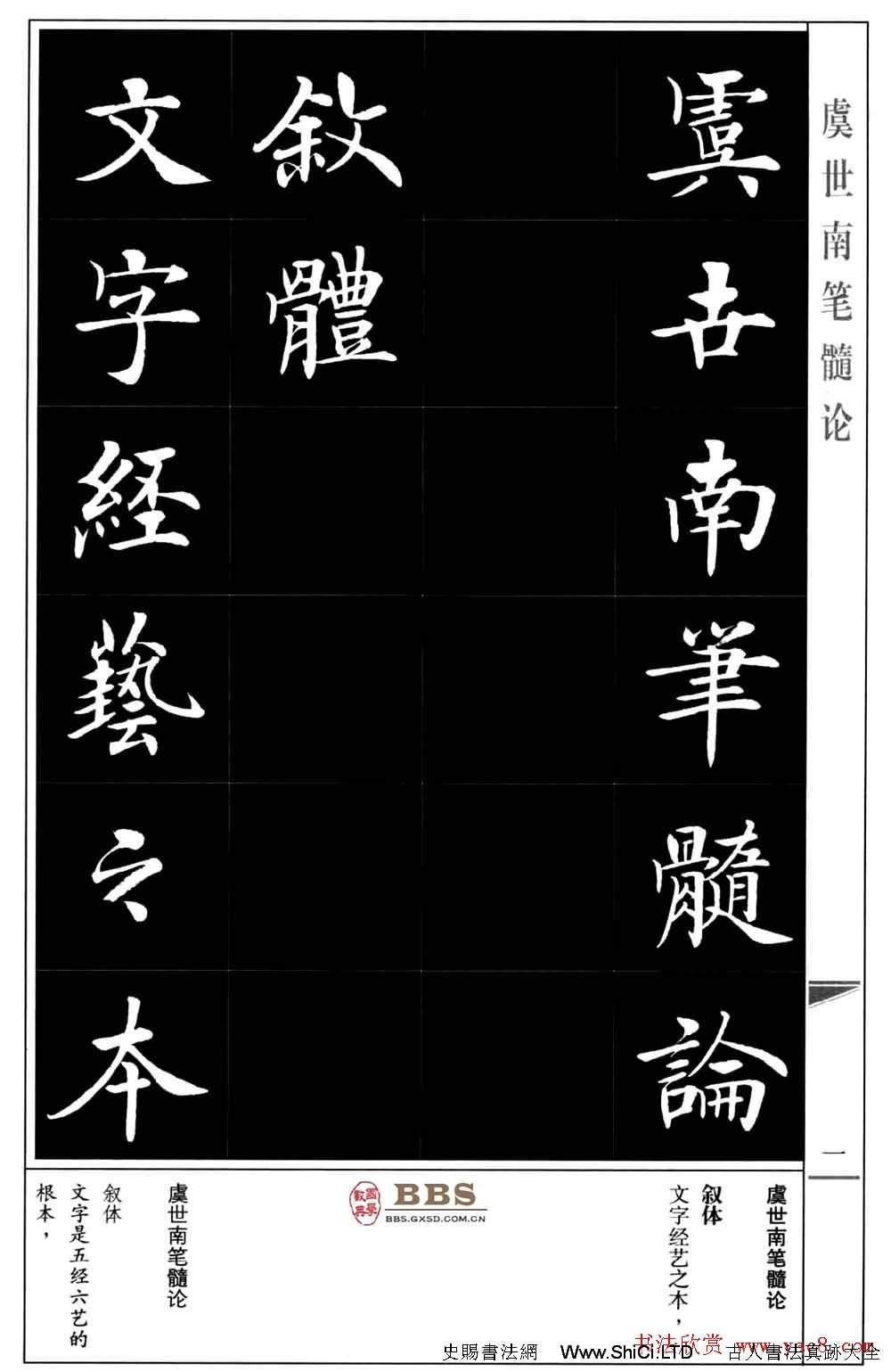 房弘毅書法楷書字帖《虞世南筆髓論》(共73張圖片)
