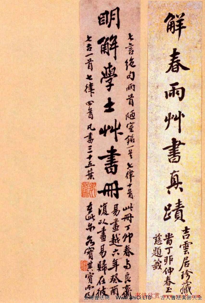解縉草書作品真跡欣賞《詩帖冊》(共36張圖片)