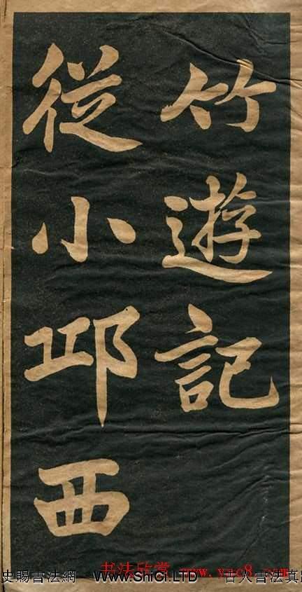 曾國藩楷書真跡欣賞《竹遊記》(共24張圖片)