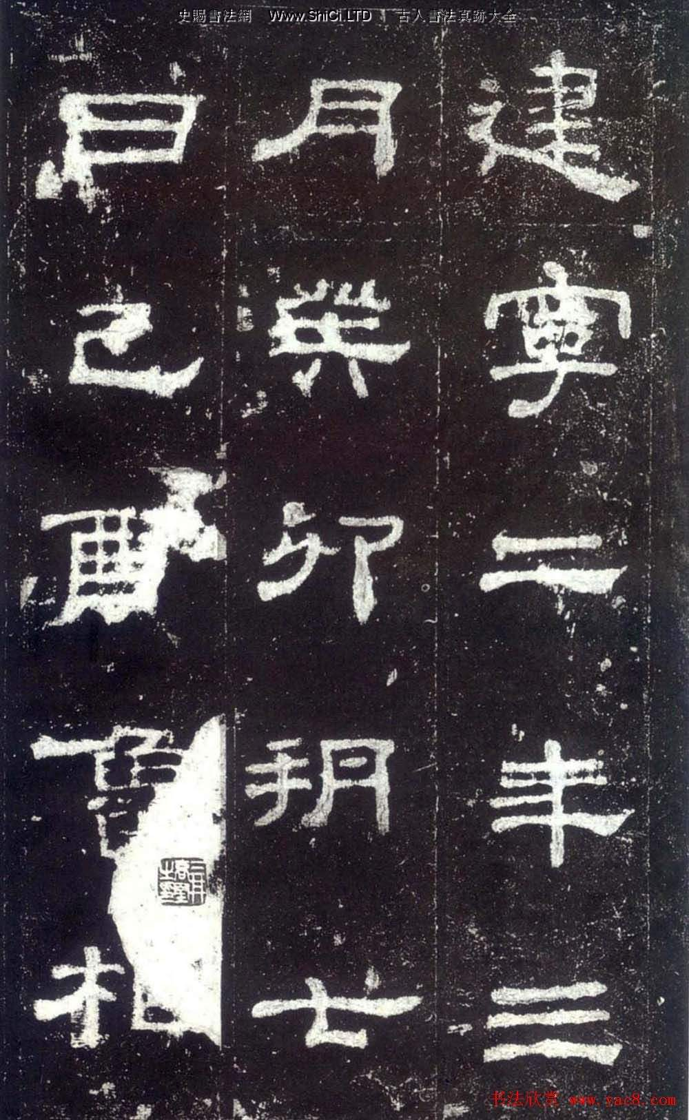 漢隸傑作《史晨碑》隸書入門範本(共67張圖片)