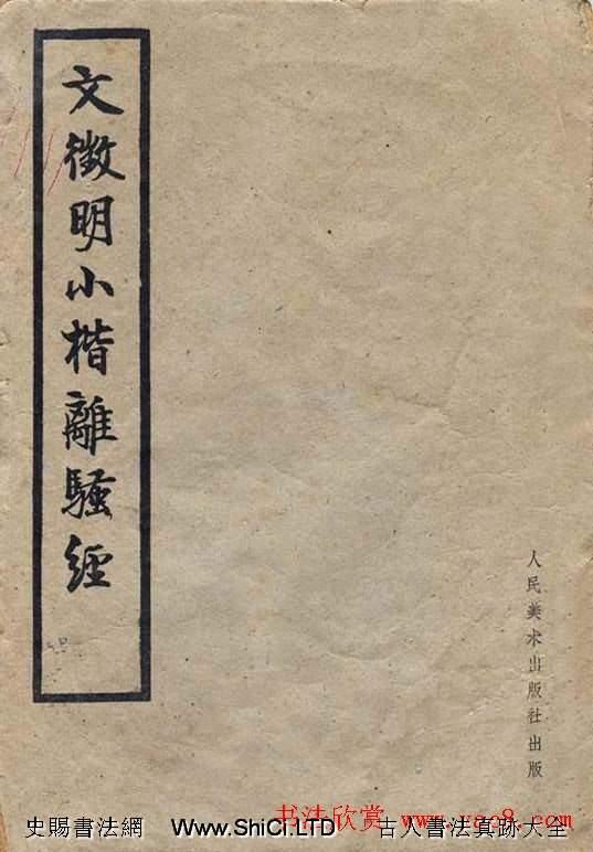 文徵明書法蠅頭小楷字帖《離騷經》(共42張圖片)