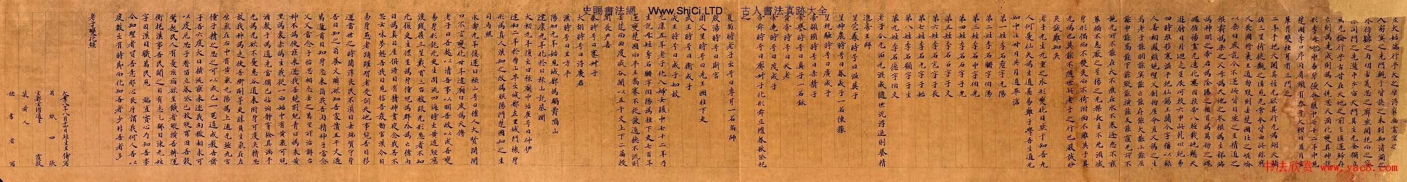 敦煌寫經楷書《老子變化經》(共10張圖片)