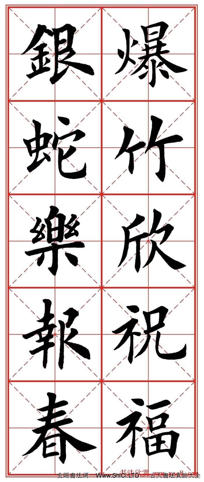 繁體楷書字帖:蛇年春聯欣賞