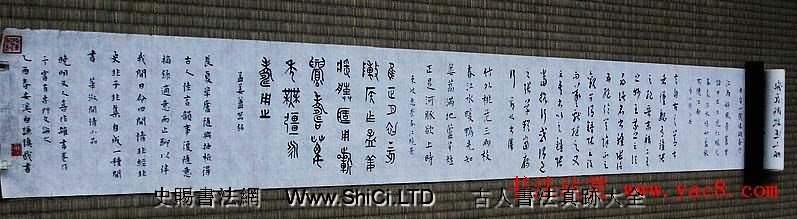 白謙慎書法長卷字帖《晚明文人雜書卷》(共8張圖片)