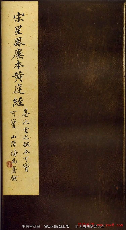 王羲之楷書真跡欣賞《黃庭經》宋拓本(共20張圖片)