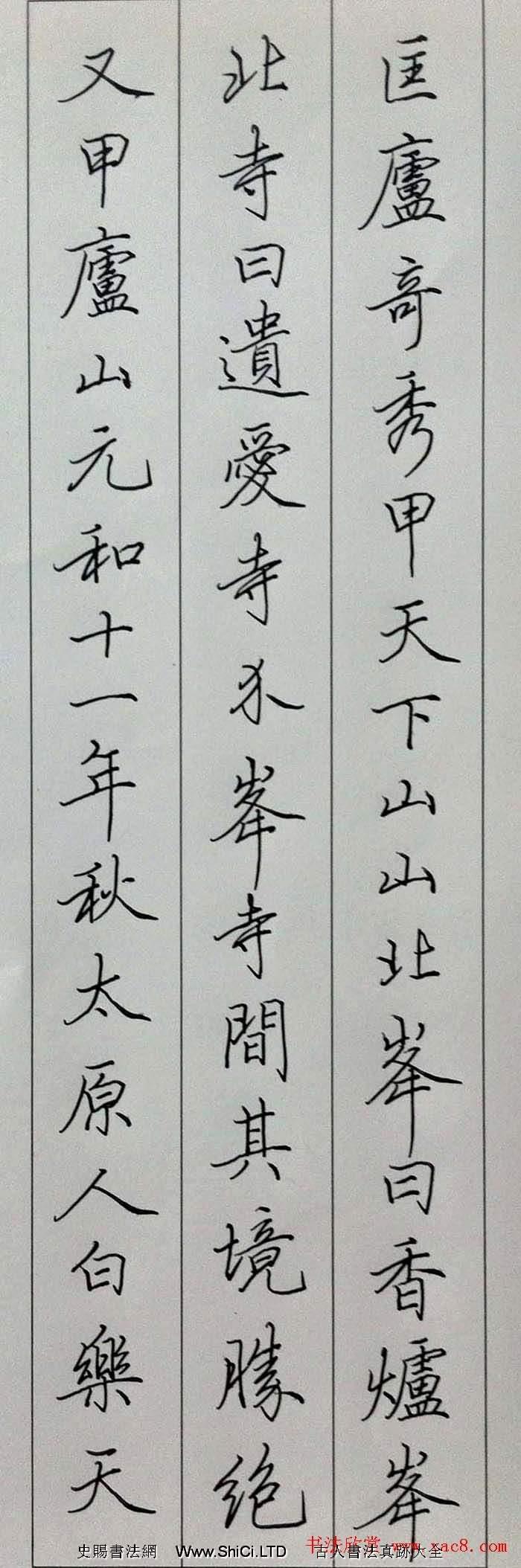 田英章硬筆書法行書草堂記(共9張圖片)