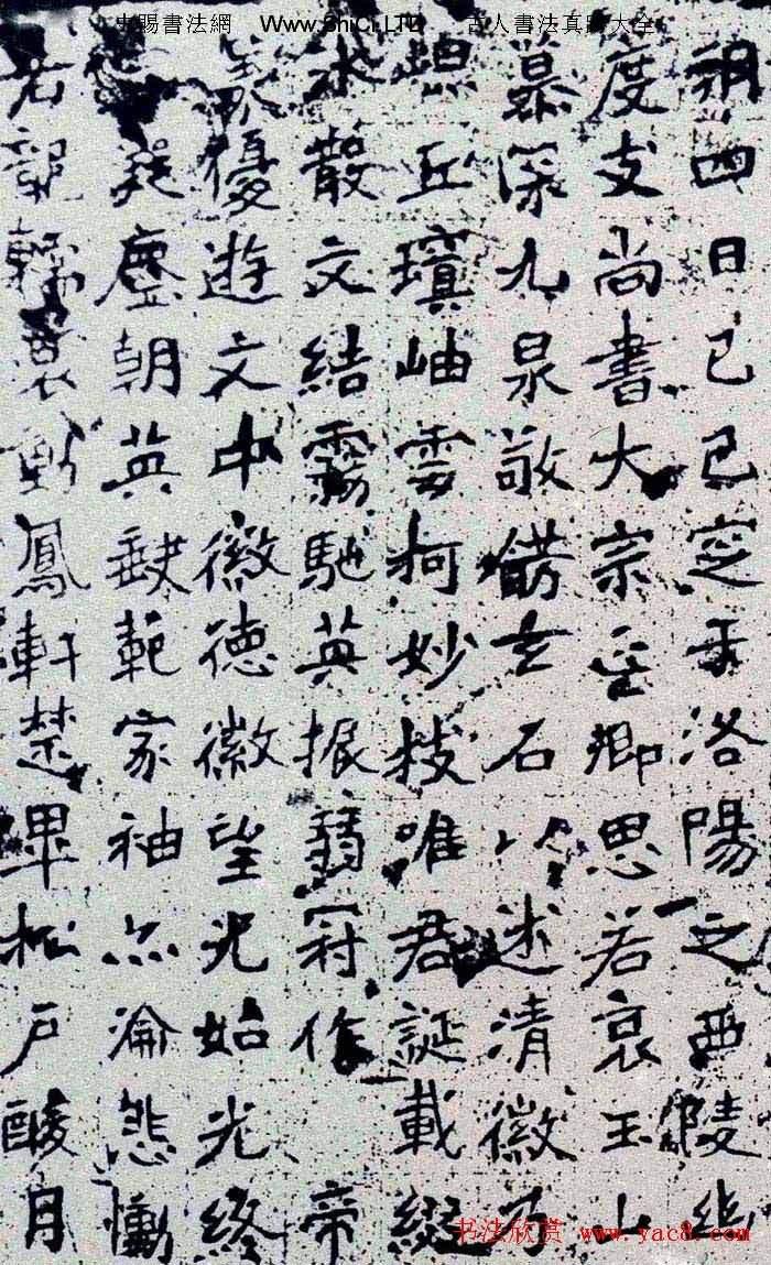 北魏書法碑刻《元颺墓誌》