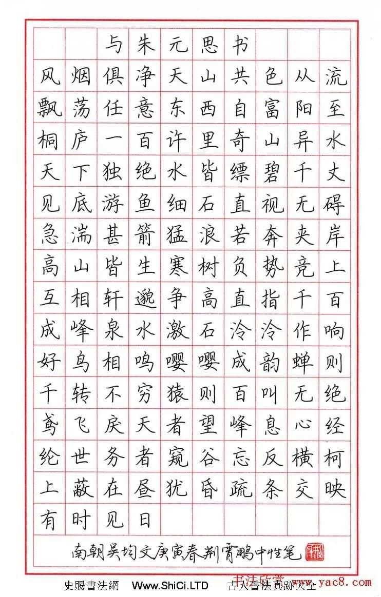 荊霄鵬硬筆楷書《與朱元思書》(共3張圖片)