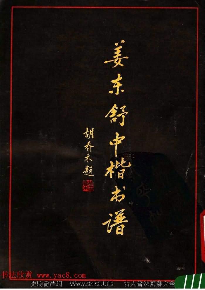 姜東舒中楷字帖真跡欣賞《書譜》(共71張圖片)