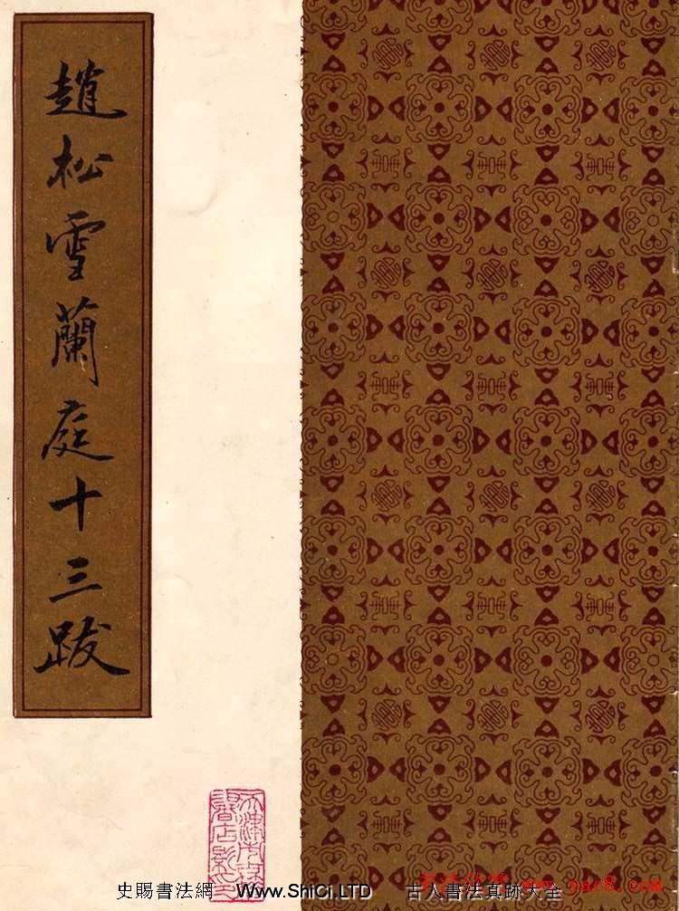 趙孟頫行書《趙松雪蘭亭十三跋》(共21張圖片)