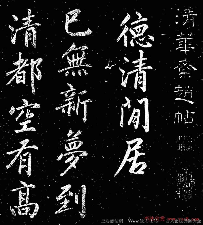 趙子昂行書字帖《清華齋趙帖》(共11張圖片)