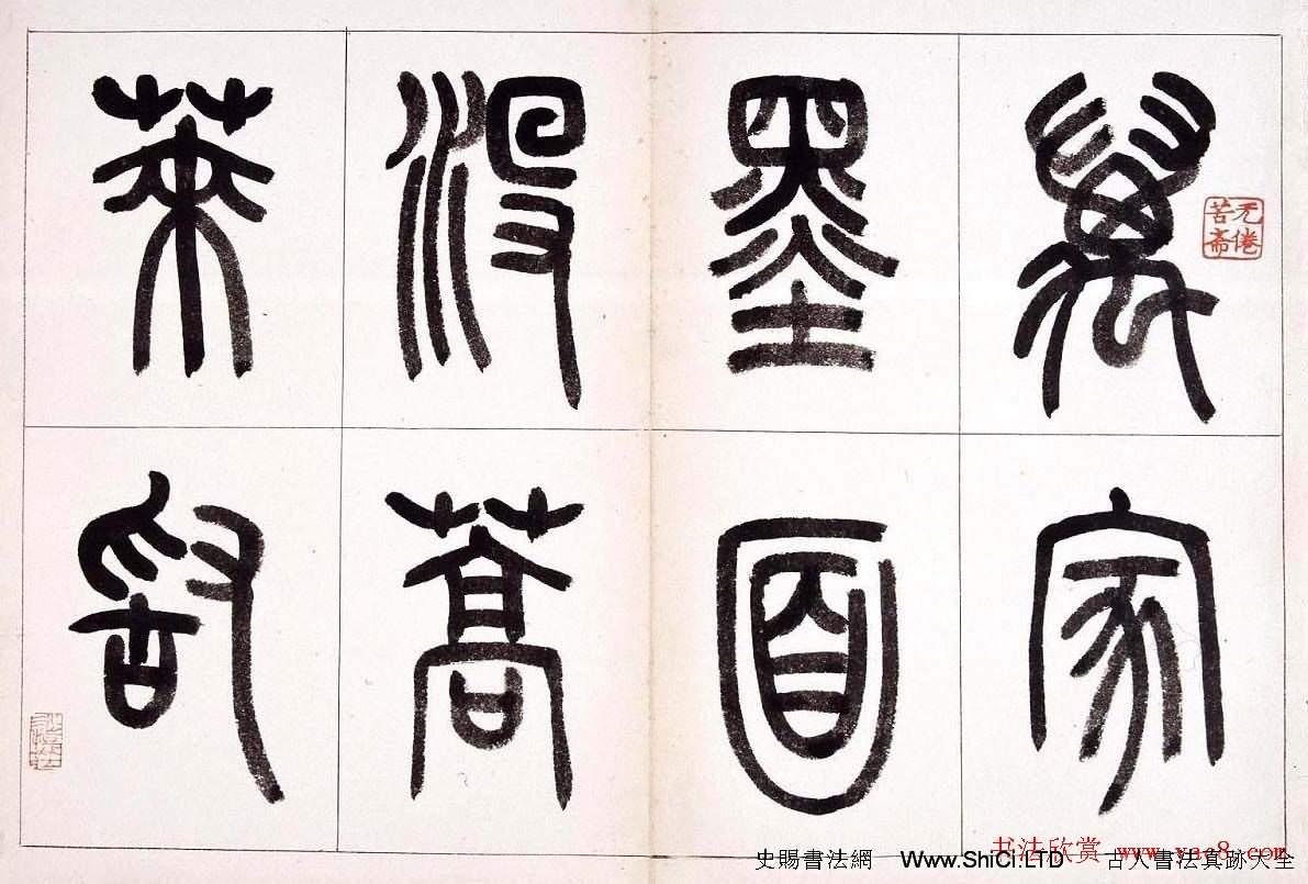 錢君匋篆書作品真跡欣賞魯迅詩(共11張圖片)
