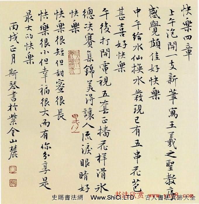 安徽韋斯琴書法作品真跡欣賞(共16張圖片)