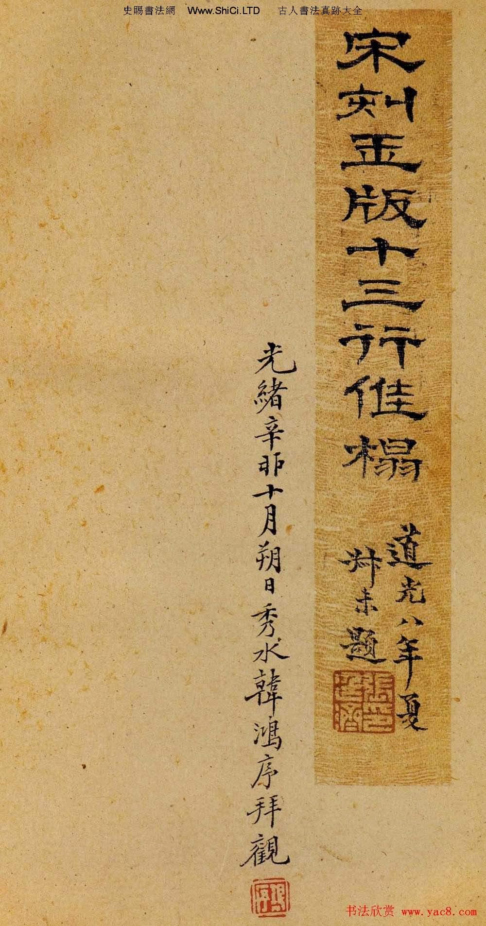 王獻之《洛神賦十三行》宋刻舊拓本