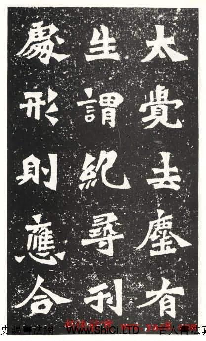 魏碑精品龍門二十品之《太覺造像》(共7張圖片)