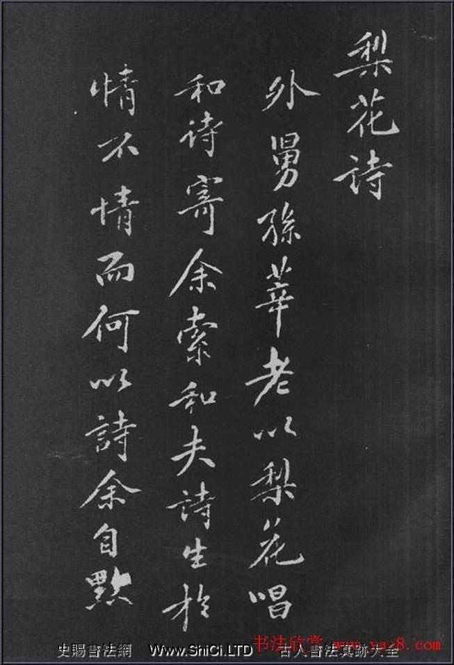 黃庭堅行楷書法字帖《梨花詩》(共18張圖片)
