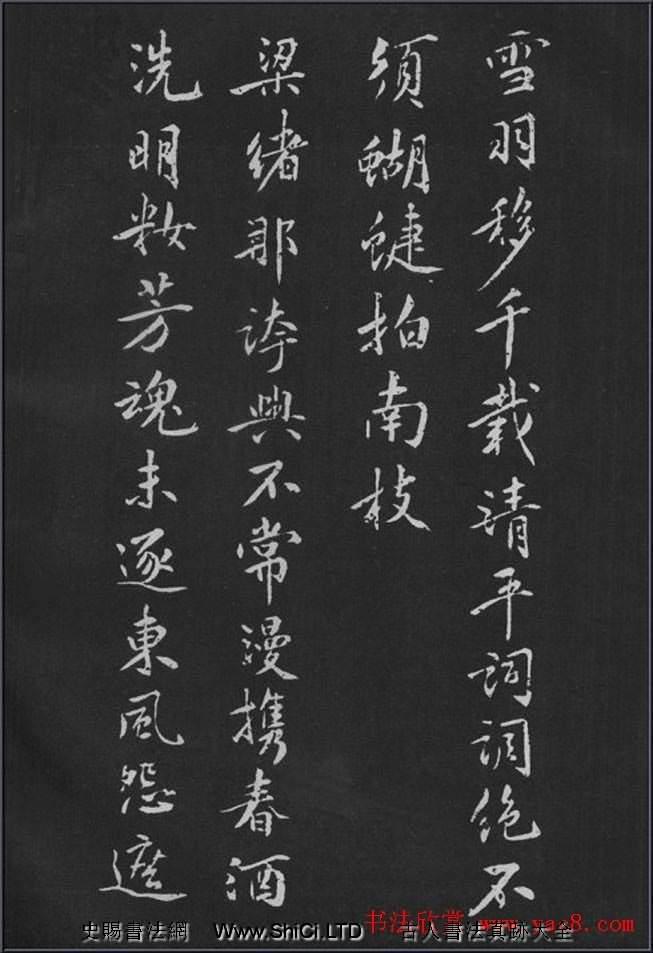 黃庭堅行楷書法《梨花詩》