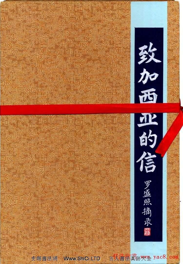 羅盛照硬筆書法字帖《致加西亞的信》(共13張圖片)