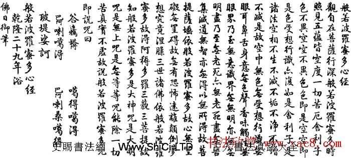 乾隆書法字帖《般若波羅蜜多心經》(共5張圖片)