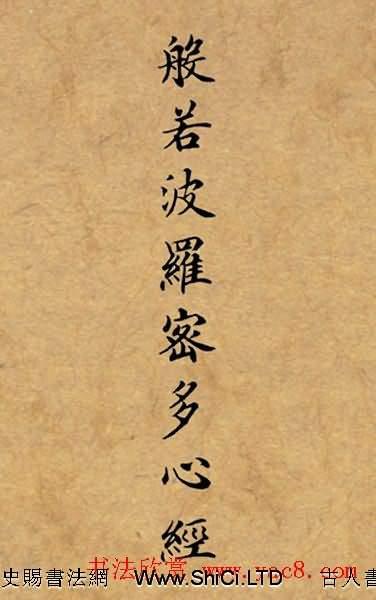 李景杭楷書《般若波羅密多心經》(共10張圖片)