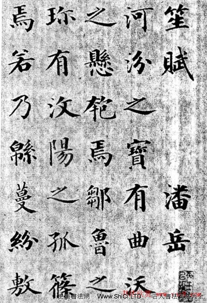 成親王楷書真跡欣賞《笙賦》(共5張圖片)