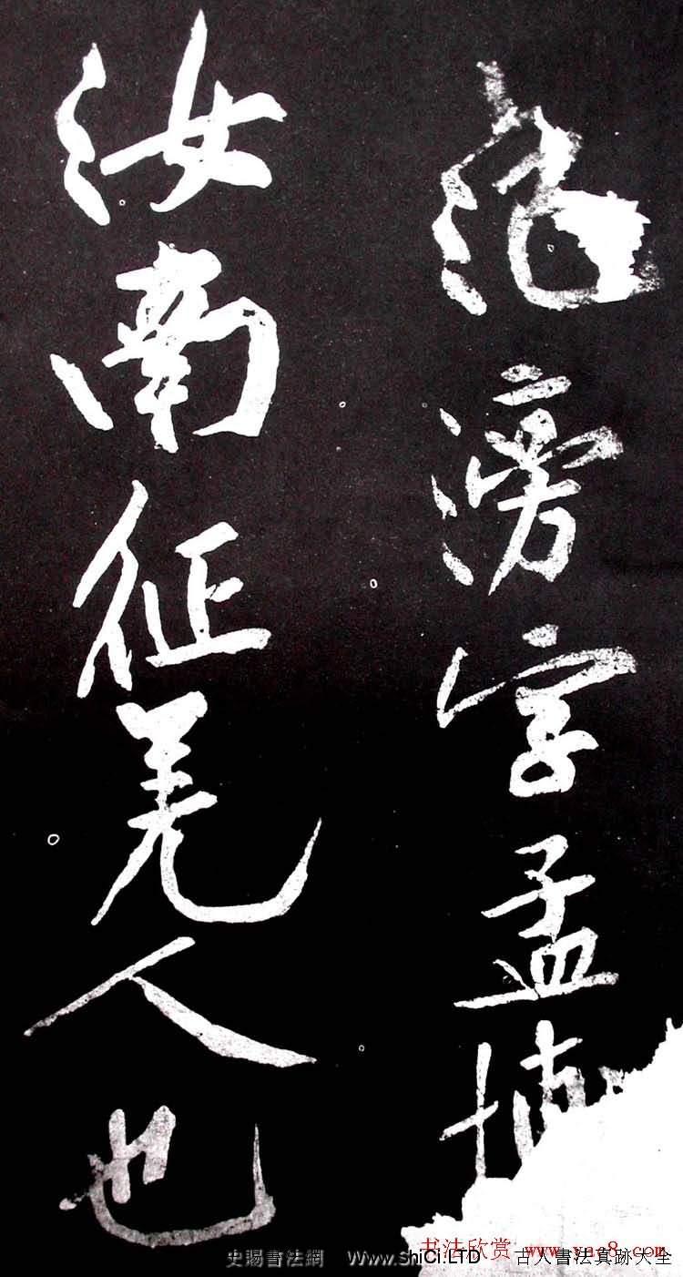 黃庭堅行書真跡欣賞《范滂傳》(共2張圖片)