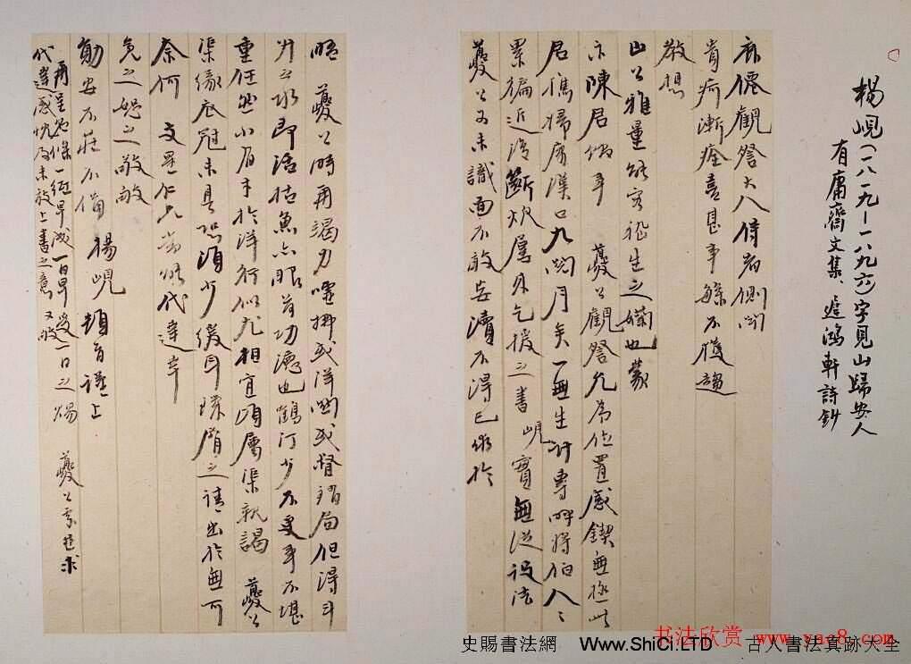 楊峴書法信札手跡真跡欣賞(共4張圖片)