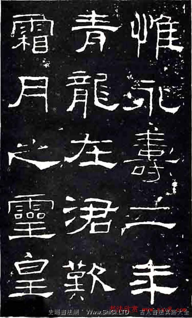 隸書楷模《禮器碑》漢隸第一(共5張圖片)