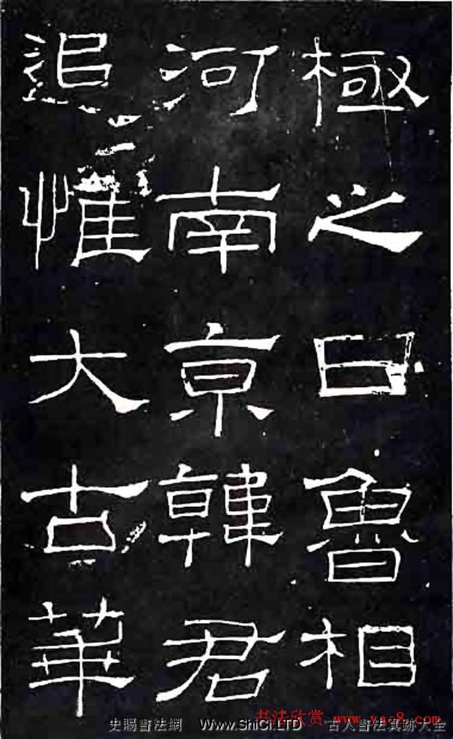 隸書楷模《禮器碑》漢隸第一