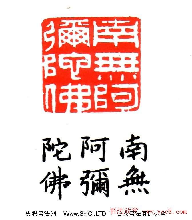 金石篆刻真跡欣賞南無阿彌陀佛(共2張圖片)