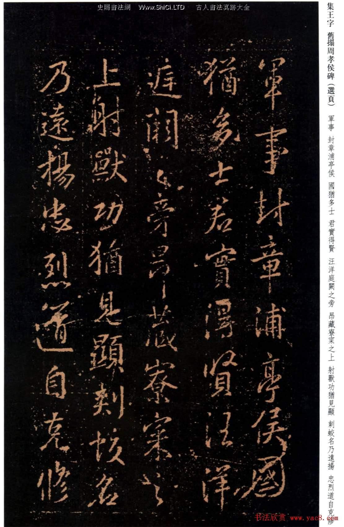 王羲之書法《集字舊拓周孝侯碑》
